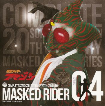 My Collection: Masked Rider Complete Song Collection Series 5 Kamen